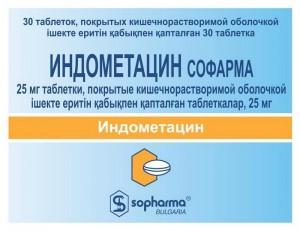 Индометацин таблетки
