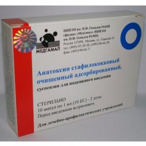 вакцина стафилококковая инструкция - фото 11