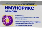 имунорикс инструкция по применению