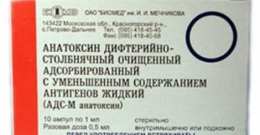адс м анатоксин инструкция