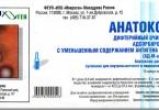 Анатоксин дифтерийный