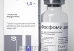 фосфомицин группа антибиотиков