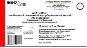 столбнячный анатоксин инструкция по применению