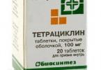 тетрациклин от чего помогает