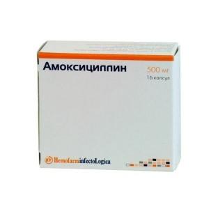 амоксициллин упаковка капсул