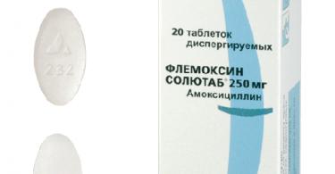флемоксин солютаб при ангине