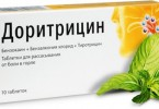 доритрицин инструкция по применению