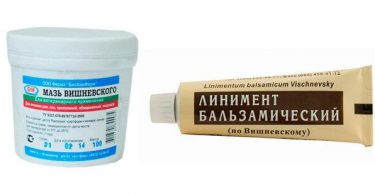 Мазь вишневского (1) (1)
