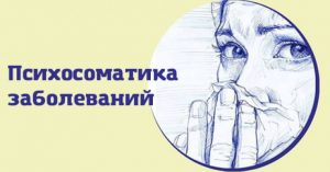 бронхит психосоматика
