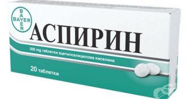 aspirinyrjs6r45-1