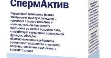 доппельгерц спермактив