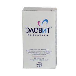 элевит или витрум для беременных что лучше