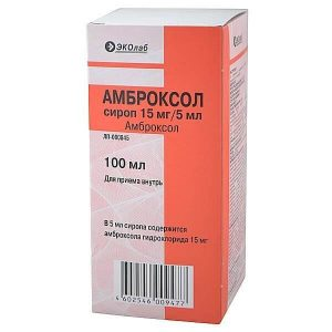 амброксол хемофарм сироп инструкция по применению