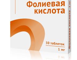 фолиевая кислота для гемоглобина