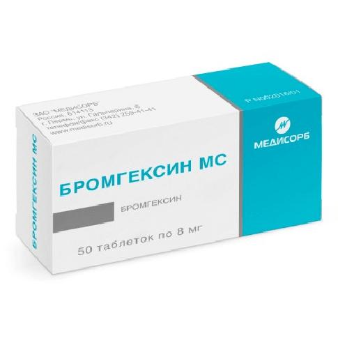 бромгексин мс инструкция по применению