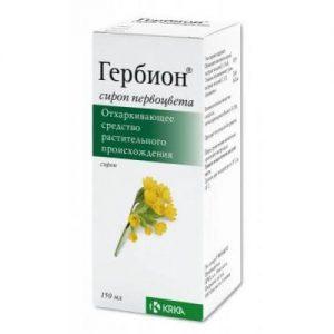 гербион сироп первоцвета
