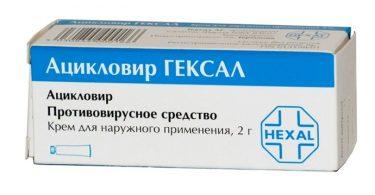 ацикловир гексал крем инструкция по применению