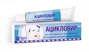 Ацикловир таблетки при беременности 2 триместр