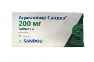 ацикловир таблетки это антибиотик или нет