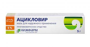 aciklovir_5g_maz1_1410-1