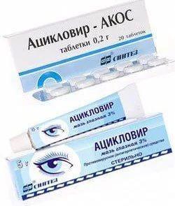 ацикловир-акос таблетки инструкция по применению цена