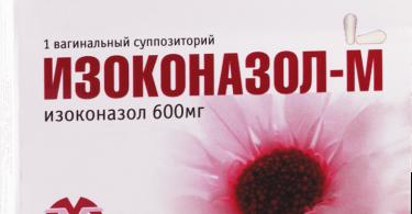 изоконазол