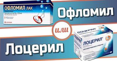 lak-dlya-nogtey-ot-gribka-oflomil-9756-1