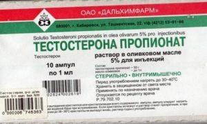 тестостерон пропионат инструкция по применению