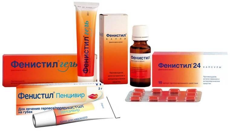 Фенистил: инструкция по применению капель, таблеток, геля, эмульсии и крема