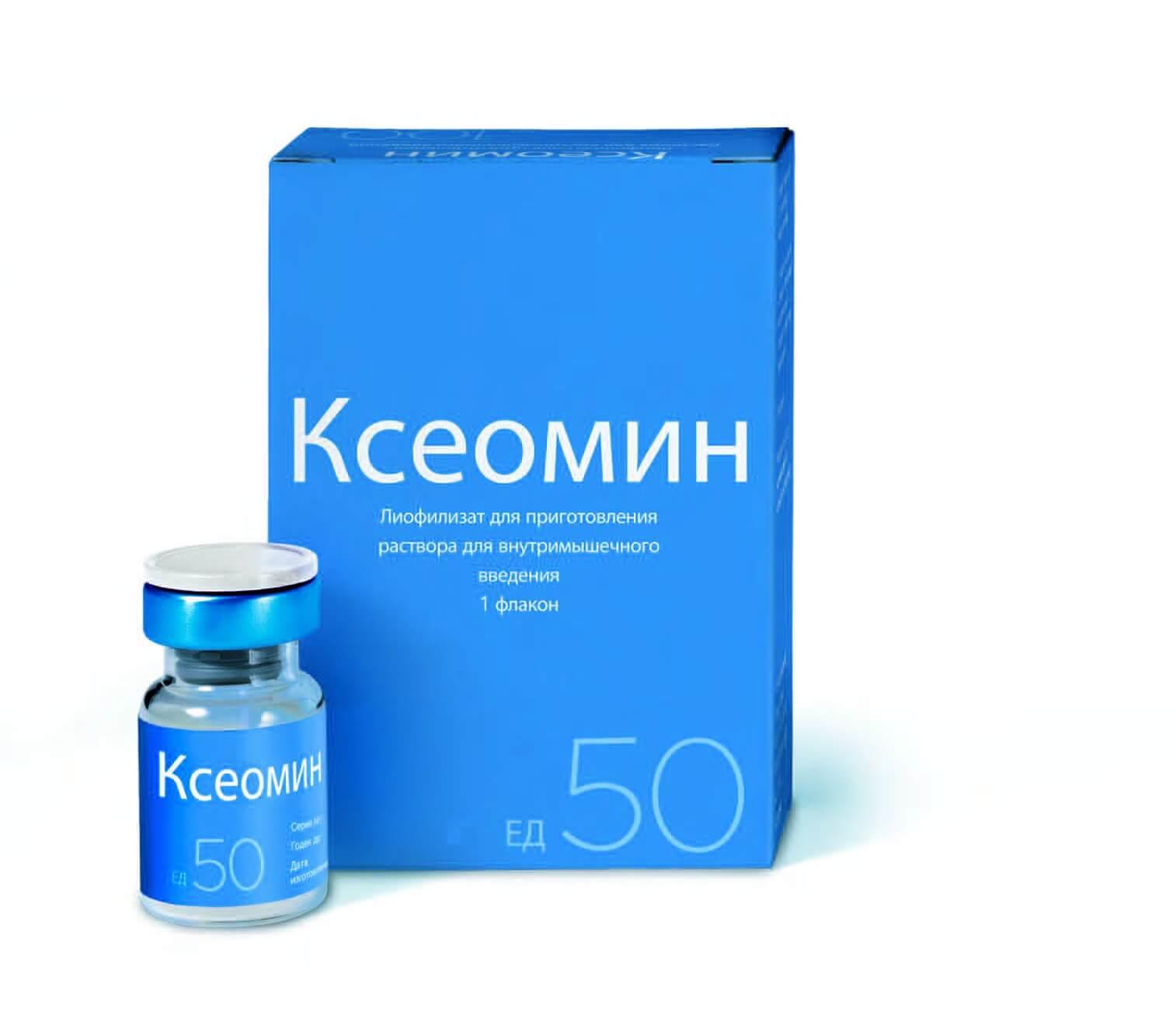 Ксеомин: инструкция по применению лиофилизата