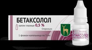 Бетаксолол