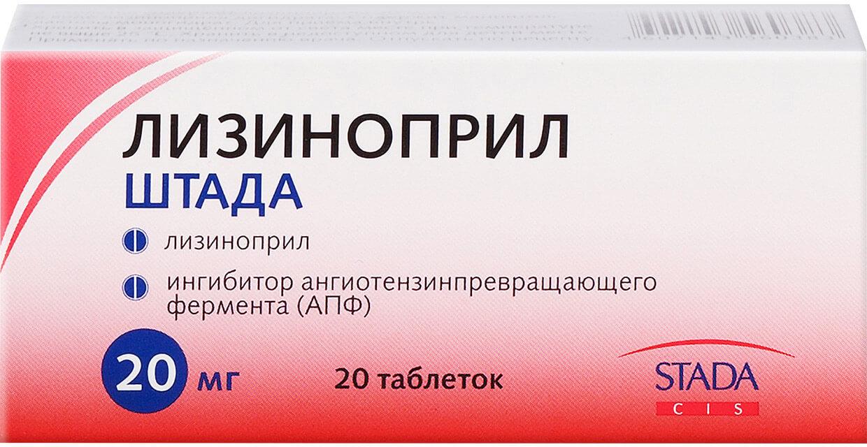 Лизиноприл Штада: инструкция по применению таблеток