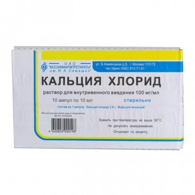 Кальция хлорид: инструкция по применению раствора