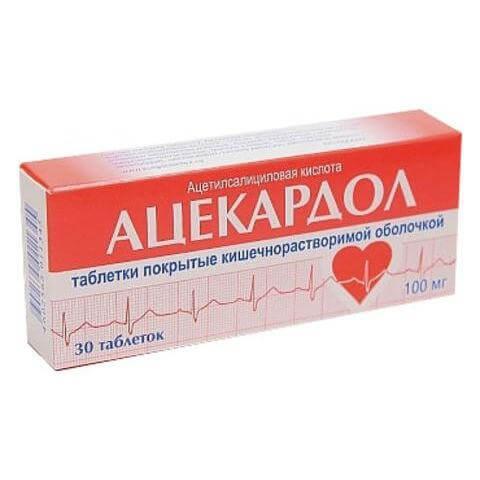таблетки ацекардол инструкция по применению