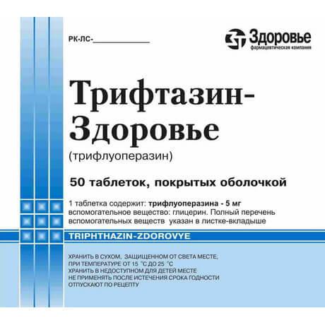 Трифтазин: инструкция по применению таблеток