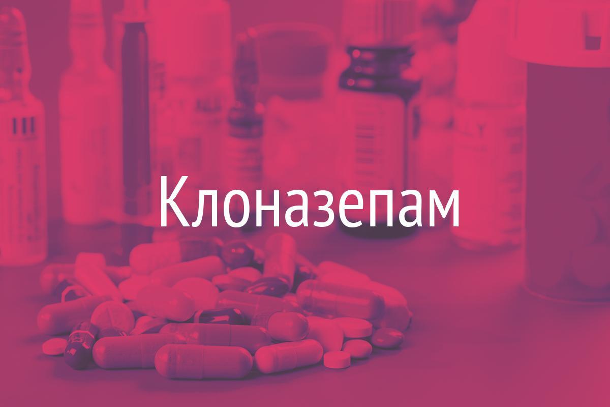 Клоназепам: инструкция по применению таблеток