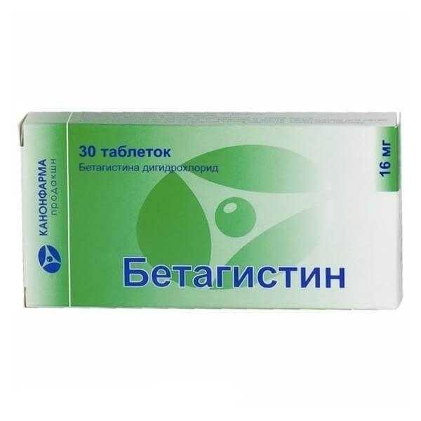таблетки бетагистин инструкция по применению