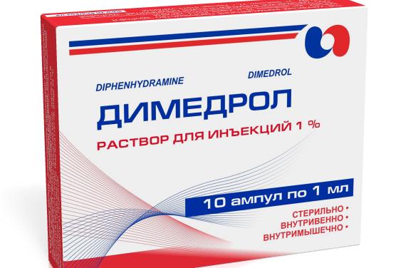 Димедрол: инструкция по применению таблеток и раствора