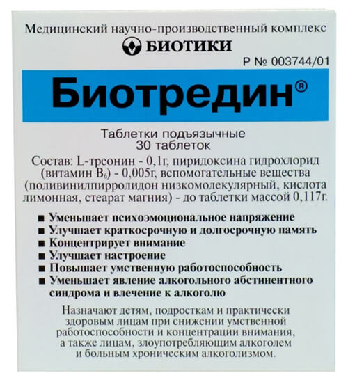 Биотредин: инструкция по применению таблеток