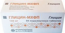 глицин мхфп