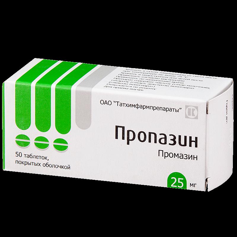 Пропазин: инструкция по применению таблеток