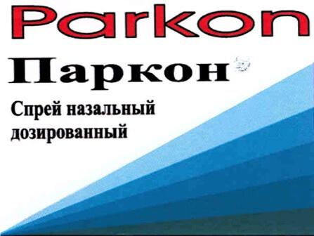 Паркон: инструкция по применению спрея