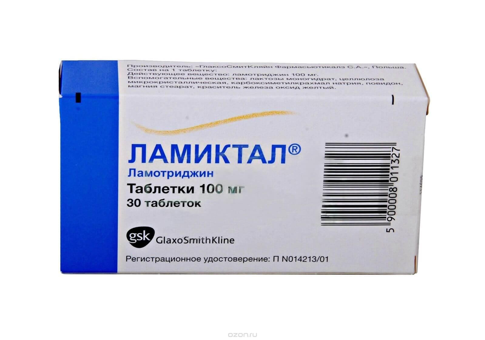 Ламиктал: инструкция по применению таблеток
