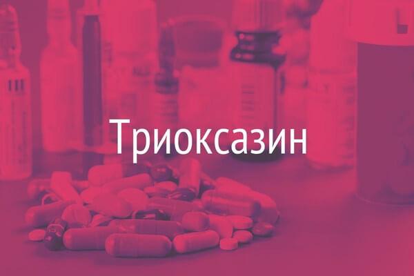 Триоксазин: инструкция по применению таблеток