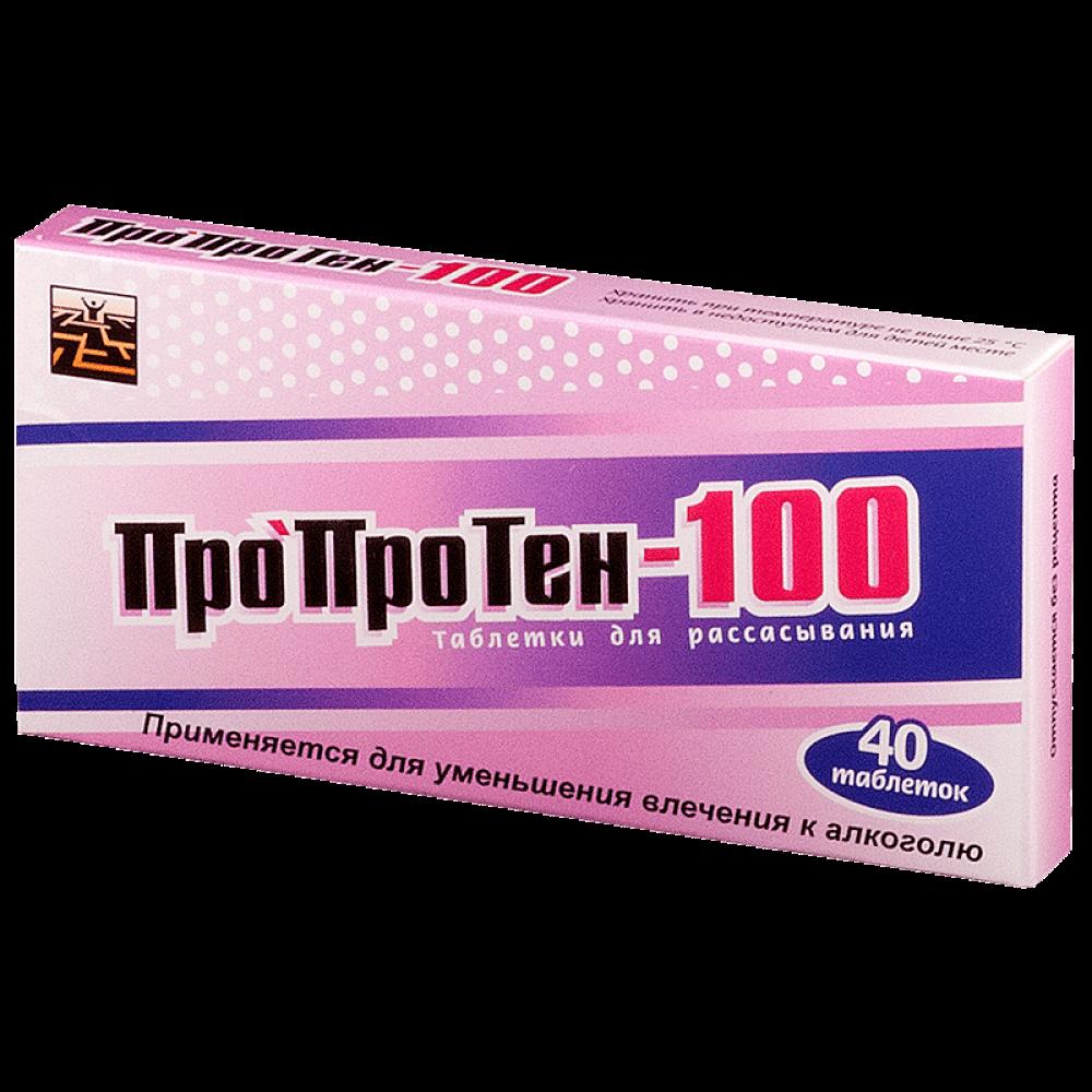 Пропротен 100: инструкция по применению таблеток и капель