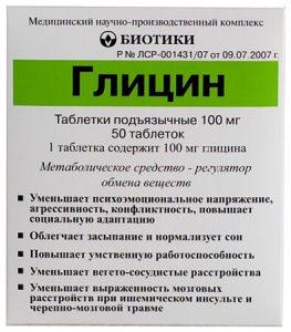 Глицин: трансбуккальное применение