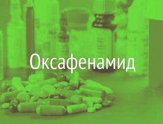Оксафенамид: инструкция по применению таблеток