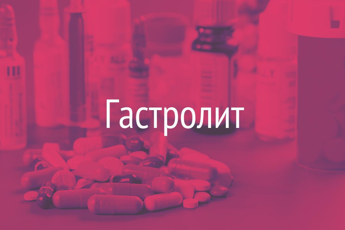 Гастролит: инструкция по применению таблеток и порошка