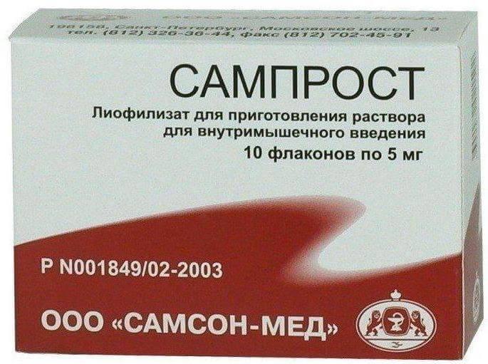 Сампрост: инструкция по применению таблеток