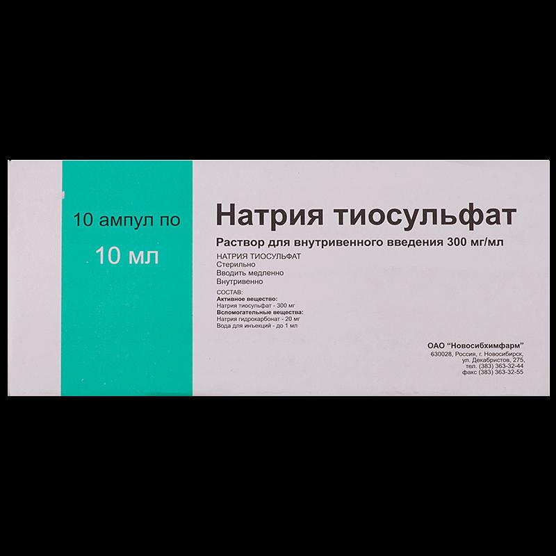 Тиосульфат натрия: инструкция по применению раствора